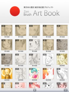 Zen Brush Art Book (Mode mosaïque)